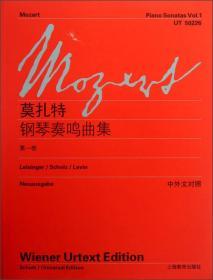 送书签tt-9787544446693-莫扎特 钢琴奏鸣曲集·中外文对照(第一卷)