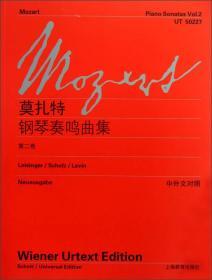 莫扎特钢琴奏鸣曲集(第2卷)