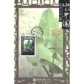 山水中国:苏沪卷 段宝林 江溶 北京大学出版社 9787301082522