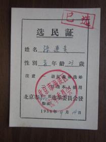 1956年北京市海淀区选民证