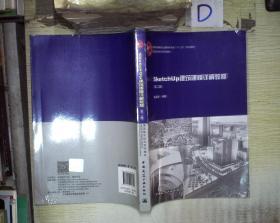 SketchUp建筑建模详解教程(第2版) 、