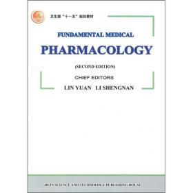 """卫生部""""十一五""""规划教材:PHARMACOLOGY(药理学)(英文版)"""