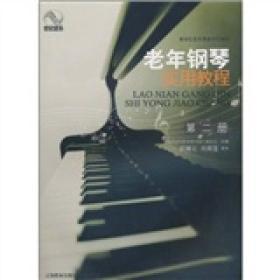 新世纪老年课堂系列教材:老年钢琴实用教程(第2册)