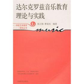 达尔克罗兹音乐教育理论与实践