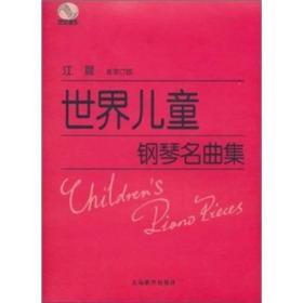 送书签tt-9787544429092-世界儿童 钢琴名曲集