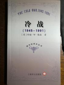 冷战 1945-1991