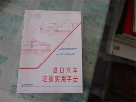 进口汽车定损实用手册