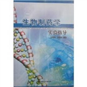 生物制药学实验指导