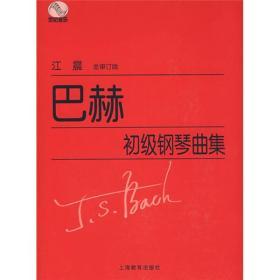 巴赫初级钢琴曲集 (德)巴赫  上海教育出版社 9787544422376