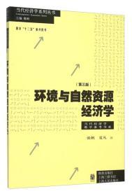 环境与自然资源经济学(第三版)