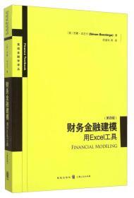 财务金融建模:用Excel工具(第四版)
