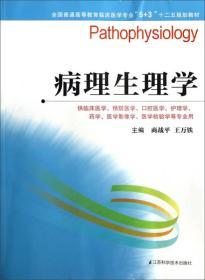 """全国普通高等教育临床医学专业""""5+3""""十二五规划教材:病理生理学"""