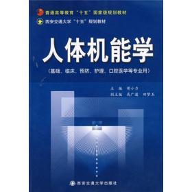 人体机能学 樊小力  9787560521862 西安交通大学出版社