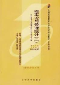 概率论与数理统计课程代码 2197)(2006年版) 孙洪祥 978756105193 武汉大学出版社   送电子答案
