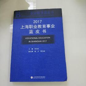 2017上海职业教育事业蓝皮书