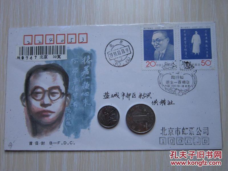 J183 陶行知诞生一百周年 首日封1991.10.18 北京首日实寄贴票
