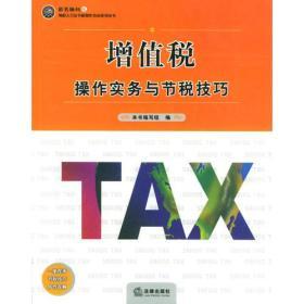 增值税操作实务与节税技巧/纳税人合法节税操作指南系列丛书