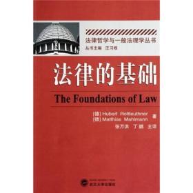 法律的基础