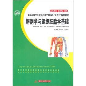 解剖学与组织胚胎学基础闫天杰,甘功友 主编华中科技大学出版社9787560967141
