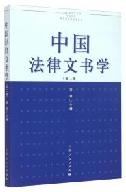 中国法律文书学(第二版)