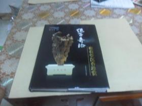 绝世奇珍:雍荷堂沉香珍赏(大16开精装 铜版彩印)