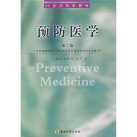 预防医学(第二版)