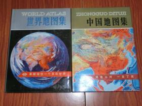 中国地图集、世界地图集(精装  2本合售)