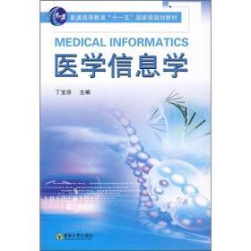 """普通高等教育""""十一五""""国家级规划教材:医学信息学"""