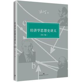 经济学思想史讲义:第2版