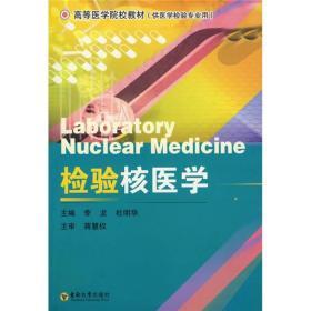 高等医学院校教材:检验核医学