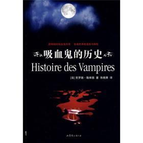 吸血鬼的历史