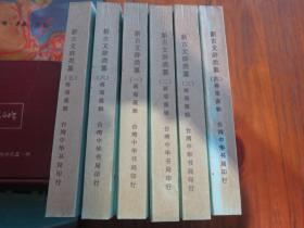 《新古文辞类纂》6册全    复印本