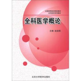 【二手包邮】全科医学概论 赵淑英 北京大学医学出版社