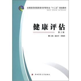 """全国医药类高职高专护理专业""""十二五""""规划教材:健康评估(第2版)"""