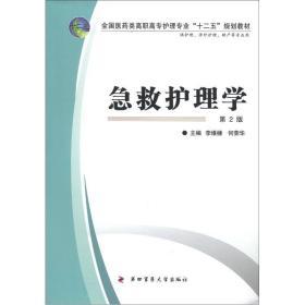 【二手包邮】急救护理学(第2版) 李维棣 何荣华 第四军医大学出版