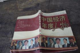 2005CCTV 中国经济年度人物