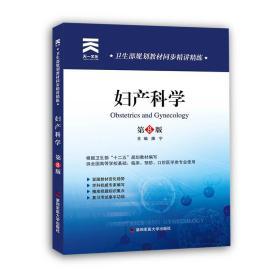 卫生部规划教材同步精讲精练:妇产科学 第8版