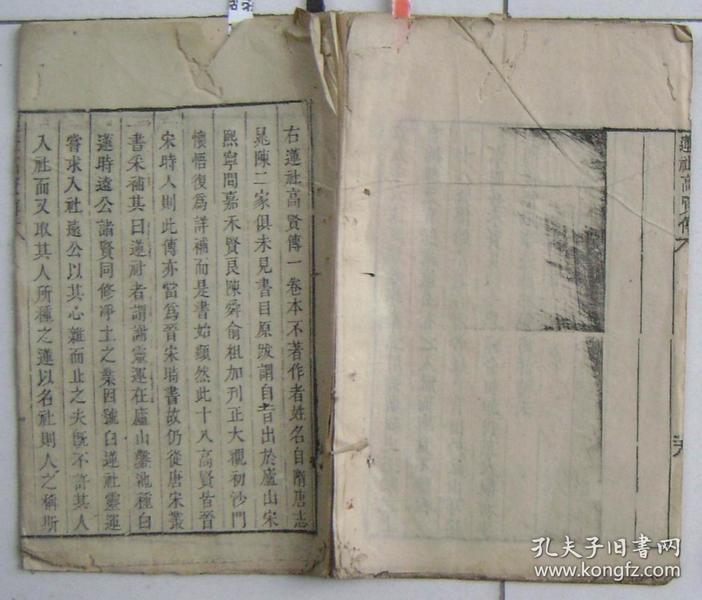 清木刻:莲社高贤传