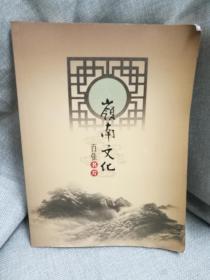 岭南文化百张名片