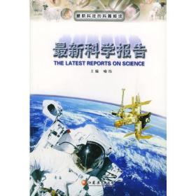 最新科学报告:第二版