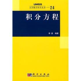 大学数学科学丛书:积分方程