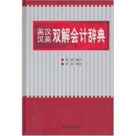英汉汉英双解会计辞典