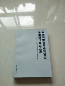 朱德与中国革命和建设学术研讨会论文集【内页干净】