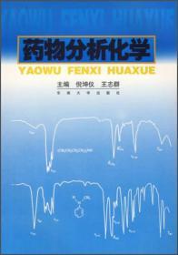 药物分析化学 倪坤仪 东南大学出版社 9787810508063
