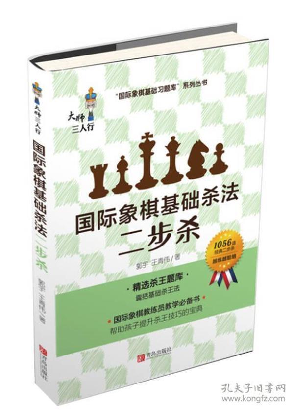 国际象棋基础杀法  二步杀