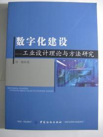 数字化建设:工业设计理论与方法研究