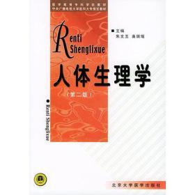 人体生理学第二2版朱文玉曲瑞瑶北京大学医学出版社9787810712712