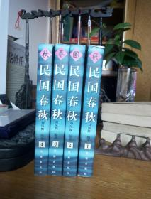 民易开运:中国20世纪上半世纪长篇历史纪实~民国春秋(第一、二、三、四卷全)
