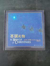 圣诞礼物   9787805888590  正版图书