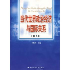 【二手包邮】当代世界政治经济与**(第4版) 冯特君 中国人民大学